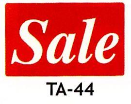 Plastic Message Sign / Sale